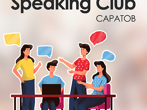 speaking_club1